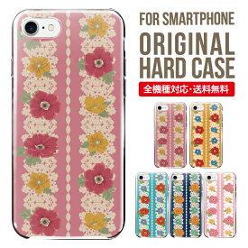 スマホケース 全機種対応 iPhone XS XS Max XR X 8 8 plus se iPhone8 iphone8plus iphone7 plus iphone6s Galaxy S10 S9 S8 Xperia XZ3 AQUOS sense2 SHV43 R3 R2 SHV42 アイフォン8 携帯ケース iphoneケース カバー ケース ハードケース シンプル 花柄 かわいい ストライプ