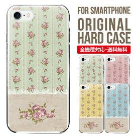 スマホケース 全機種対応 iPhone XS XS Max XR X 8 8 plus se iPhone8 iphone8plus iphone7 plus iphone6s Galaxy S10 S9 S8 Xperia XZ3 AQUOS sense2 SHV43 R3 R2 SHV42 アイフォン8 携帯ケース iphoneケース カバー ケース ハードケース シンプル 花柄 レース