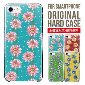 スマホケース 全機種対応 iPhone XS XS Max XR X 8 8 plus se iPhone8 iphone8plus iphone7 plus iphone6s Galaxy S10 S9 S8 Xperia XZ3 AQUOS sense2 SHV43 R3 R2 SHV42 ケース ハードケース iphone7ケース iPhone ケース 韓国 かわいい シンプル 花柄 水玉