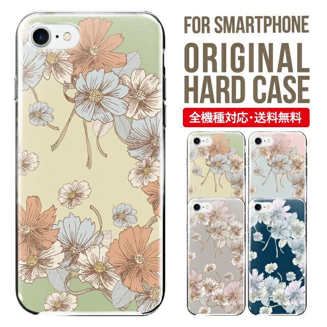 スマホケース 全機種対応 iPhone XS XS Max XR iPhone X 8 8 plus se iPhone8 iphone8plus iPhone7 plus iphone6 iphone6s Galaxy S9 S8 Xperia XZ1 SOV36 AQUOS sense sh-01k SHV40 ケース ハードケース iphone7ケース アイフォン8ケース シンプル 花柄 イラスト