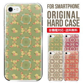 スマホケース 全機種対応 iPhone XS XS Max XR X 8 8 plus se iPhone8 iphone8plus iphone7 plus iphone6s Galaxy S10 S9 S8 Xperia XZ3 AQUOS sense2 SHV43 R3 R2 SHV42 アイフォン8 携帯ケース iphoneケース カバー ケース ハードケース