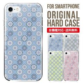 スマホケース 全機種対応 iPhone XS XS Max XR X 8 8 plus se iPhone8 iphone8plus iphone7 plus iphone6s Galaxy S10 S9 S8 Xperia XZ3 AQUOS sense2 SHV43 R3 R2 SHV42 アイフォン8 携帯ケース iphoneケース カバー ケース ハードケース iPhone ケース 花柄 ドット