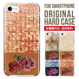 Galaxy S10 S9 S8+ ケース ハード SCV41 SC-03L ケース スマホケース 全機種対応 ギャラクシー カバー iPhone ケース iPhone6s Xperia XZs ケース Xperia XZ1 ケース Galaxy S7 edge ケース iPhone SE ケース ASQUOS R ケース