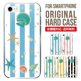 スマホケース 全機種対応 iPhone XS XS Max XR X 8 8 plus se iPhone8 iphone8plus iphone7 plus iphone6s Galaxy S10 S9 S8 Xperia XZ3 AQUOS sense2 SHV43 R3 R2 SHV42 アイフォン8 携帯ケース iphoneケース カバー ケース ハードケース シンプル ストライプ マリン