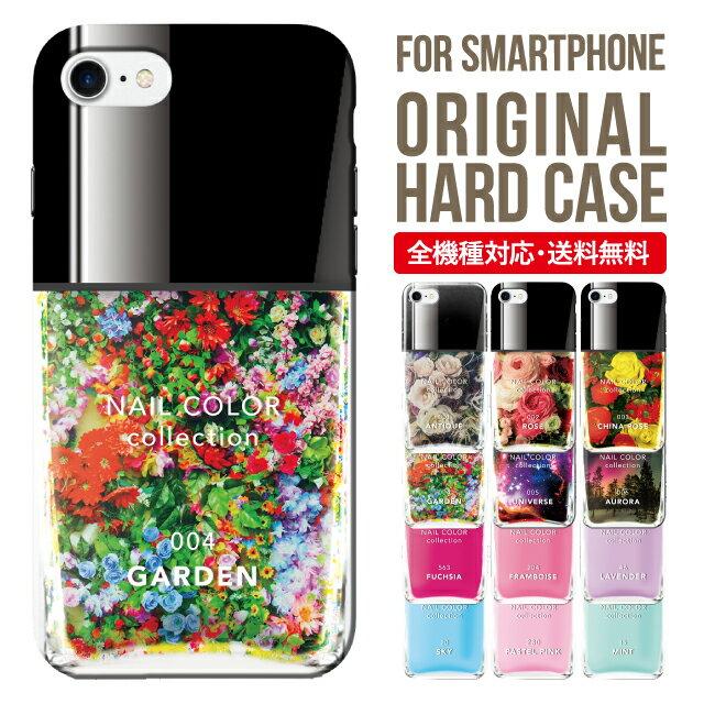 スマホケース 全機種対応|iPhone X 8 8 plus se iPhone8 iphone8plus iphone7 iPhone7 plus iphone6 iphone6s Galaxy S9 S8 Xperia XZ1 SOV36 AQUOS sense sh-01k SHV40 ケース ハードケース iphoneケース 携帯ケース スマホカバー アイフォン8ケース おしゃれ iphone7ケース