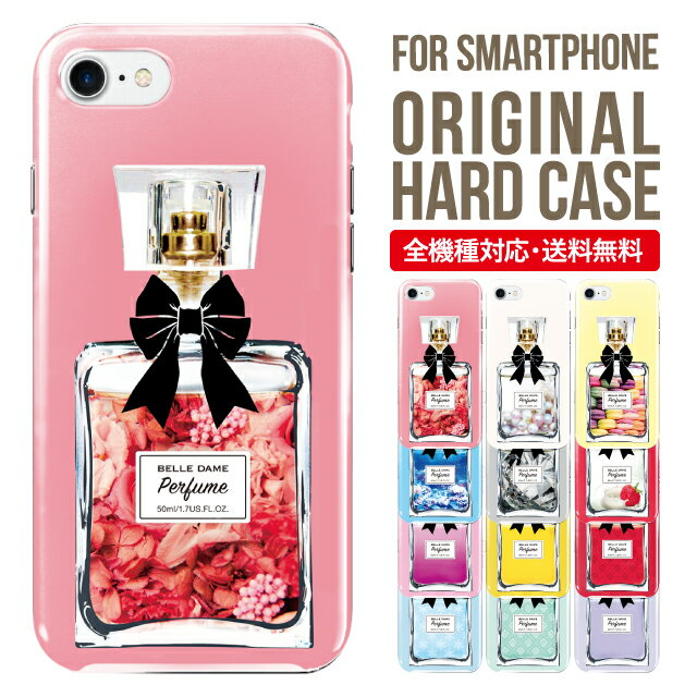 スマホケース 全機種対応 ハード iPhone X 8 8 plus se iPhone8 iphone8plus iphone7 iPhone7 plus iphone6 iphone6s Galaxy S9 S8 Xperia XZ1 XZ3 SOV36 AQUOS sense sh-01k SHV40 | ケース iphone7ケース おしゃれ 携帯ケース スマホカバー アイフォン8ケース iphoneカバー