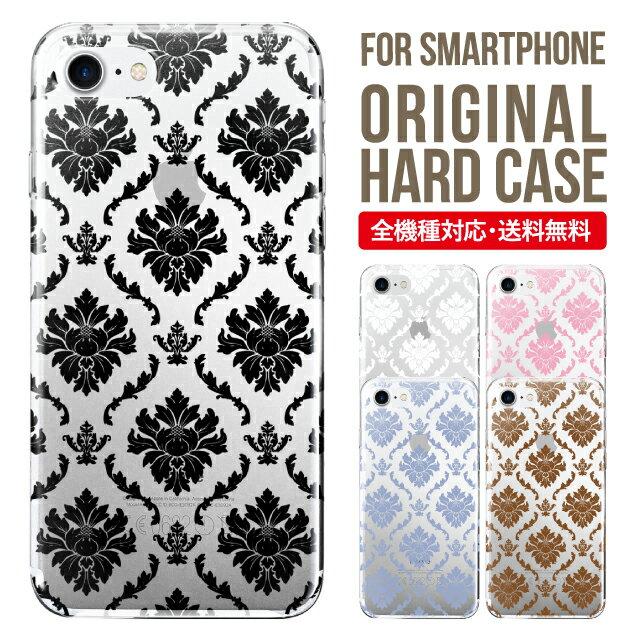 スマホケース 全機種対応 iPhone XS XS Max XR iPhone X 8 8 plus se iPhone8 iphone8plus iPhone7 plus iphone6 iphone6s Galaxy S9 S8 Xperia XZ1 SOV36 AQUOS sense sh-01k SHV40 ケース ハードケース iphone7ケース アイフォン8ケース シンプル ダマスク柄