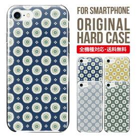 スマホケース 全機種対応 iPhone XS XS Max XR X 8 8 plus se iPhone8 iphone8plus iphone7 plus iphone6s Galaxy S10 S9 S8 Xperia XZ3 AQUOS sense2 SHV43 R3 R2 SHV42 アイフォン8 携帯ケース iphoneケース カバー ケース ハードケース シンプル ドット 水玉
