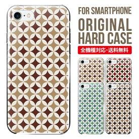 スマホケース 全機種対応 iPhone XS XS Max XR X 8 8 plus se iPhone8 iphone8plus iphone7 plus iphone6s Galaxy S10 S9 S8 Xperia XZ3 AQUOS sense2 SHV43 R3 R2 SHV42 アイフォン8 携帯ケース iphoneケース カバー ケース ハードケース シンプル レトロ おしゃれ