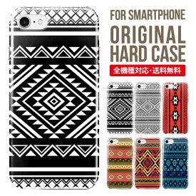 スマホケース 全機種対応 iPhone XS XS Max XR X 8 8 plus se iPhone8 iphone8plus iphone7 plus iphone6s Galaxy S10 S9 S8 Xperia XZ3 AQUOS sense2 SHV43 R3 R2 SHV42 アイフォン8 携帯ケース iphoneケース カバー ケース ハードケース シンプル オルテガ柄 エスニック