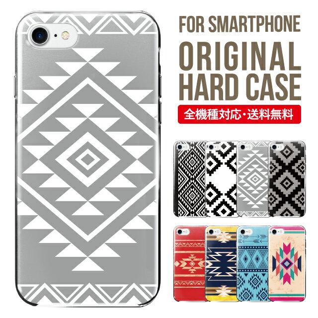 スマホケース 全機種対応 iPhone X 8 8 plus se iPhone8 iphone8plus iphone7 iPhone7 plus iphone6 iphone6s Galaxy S9 S8 Xperia XZ1 SOV36 AQUOS sense sh-01k SHV40 ケース ハードケース iphone7ケース ネイティブ オルテガ柄 チマヨ柄 アメリカン