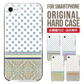 スマホケース 全機種対応 iPhone XS XS Max XR X 8 8 plus se iPhone8 iphone8plus iphone7 plus iphone6s Galaxy S10 S9 S8 Xperia XZ3 AQUOS sense2 SHV43 R3 R2 SHV42 アイフォン8 携帯ケース iphoneケース ケース ハードケース おしゃれ スマホ アイフォンxr iphonexs