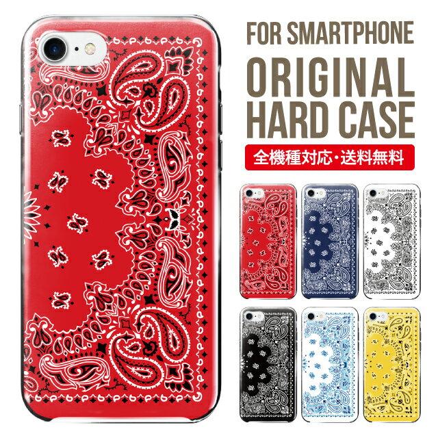 スマホケース 全機種対応|iPhone X iPhone8 iPhone7 Galaxy S9 S8 Xperia XZ1 SOV36 AQUOS sense sh-01k SHV40 ケース ハードケース iphone7ケース おしゃれ iphoneケース 携帯ケース スマホカバー かわいい アイフォン8ケース ペイズリー クリアケース 背面ケース