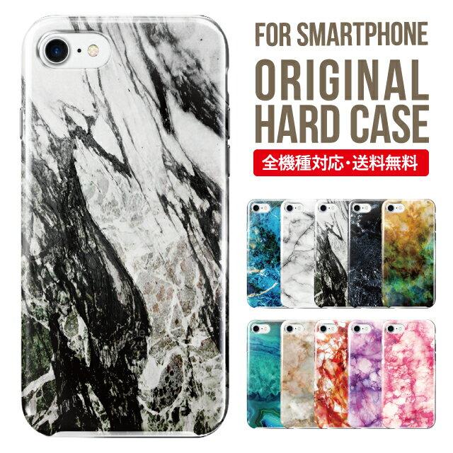 スマホケース 全機種対応 iPhone XS XS Max XR X 8 8 plus se iPhone8 iphone8plus iPhone7 plus iphone6 iphone6s Galaxy S9 S8 Xperia XZ1 SOV36 AQUOS sense sh-01k SHV40 | ケース 携帯ケース ハードケース アイフォン8ケース 大理石 iphoneケース スマホカバー マーブル