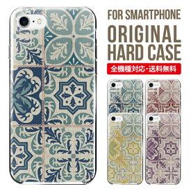 スマホケース 全機種対応 iPhone XS XS Max XR X 8 8 plus se iPhone8 iphone8plus iphone7 plus iphone6s Galaxy S10 S9 S8 Xperia XZ3 AQUOS sense2 SHV43 R3 R2 SHV42 アイフォン8 携帯ケース iphoneケース カバー ケース ハードケース iPhone ケース おしゃれ シンプル