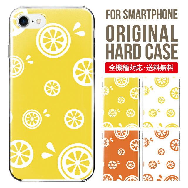 スマホケース 全機種対応 iPhone XS XS Max XR iPhone X 8 8 plus se iPhone8 iphone8plus iPhone7 plus iphone6 iphone6s Galaxy S9 S8 Xperia XZ1 SOV36 AQUOS sense sh-01k SHV40 ケース ハードケース iphone7ケース アイフォン8ケース シンプル フルーツ くだもの