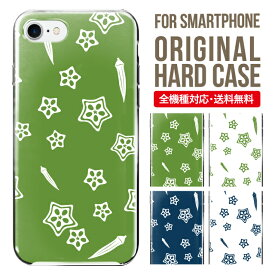スマホケース 全機種対応 iPhone XS XS Max XR X 8 8 plus se iPhone8 iphone8plus iphone7 plus iphone6s Galaxy S10 S9 S8 Xperia XZ3 AQUOS sense2 SHV43 R3 R2 SHV42 アイフォン8 携帯ケース iphoneケース カバー ケース ハードケース シンプル オクラ 野菜