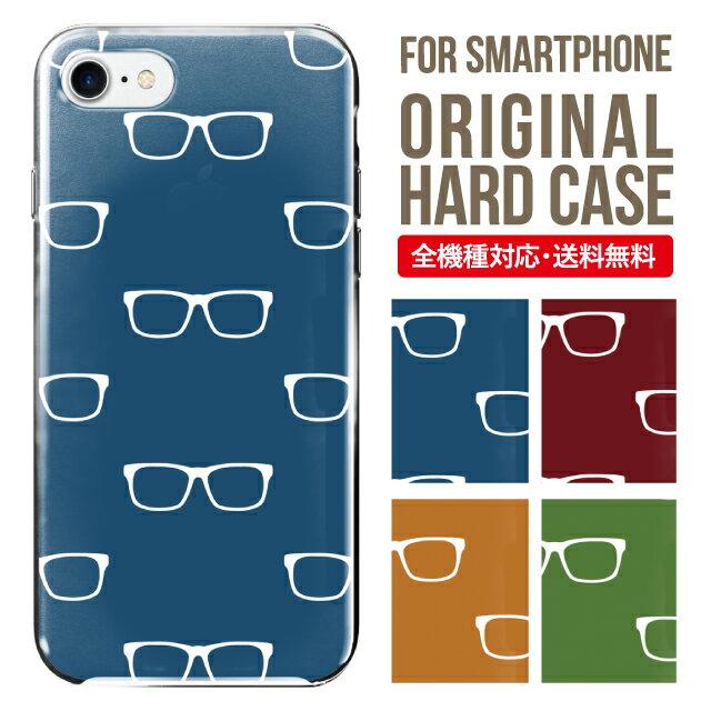 スマホケース 全機種対応 iPhone XS XS Max XR iPhone X 8 8 plus se iPhone8 iphone8plus iPhone7 plus iphone6 iphone6s Galaxy S9 S8 Xperia XZ1 SOV36 AQUOS sense sh-01k SHV40 ケース ハードケース iphone7ケース アイフォン8ケース シンプル メガネ 眼鏡