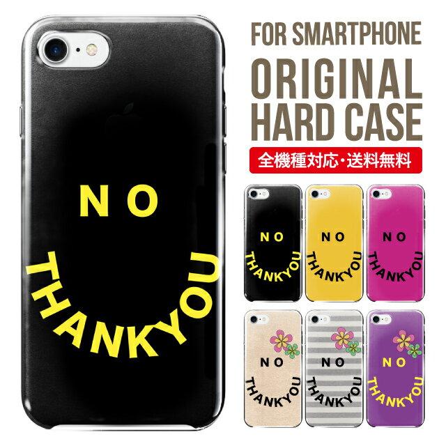 スマホケース 全機種対応 iPhone X 8 8 plus se iPhone8 iphone8plus iphone7 iPhone7 plus iphone6 iphone6s Galaxy S9 S8 Xperia XZ1 SOV36 AQUOS sense sh-01k SHV40 ケース ハードケース iphone7ケース iPhone ケース 韓国 かわいい シンプル 英字