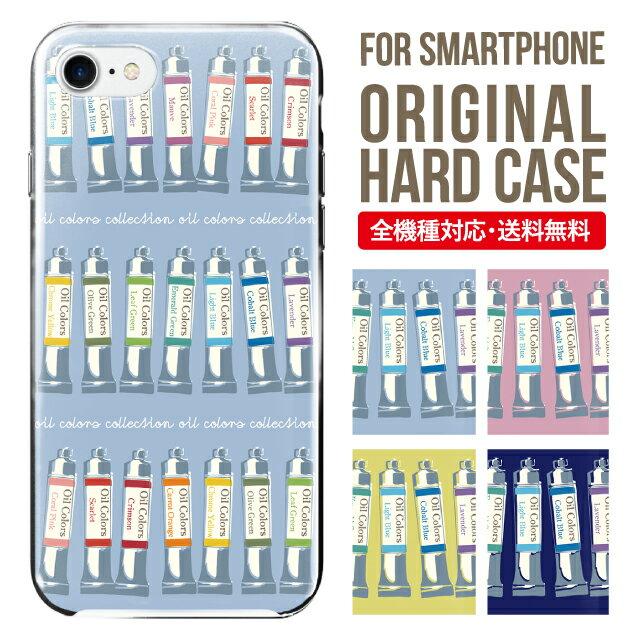スマホケース 全機種対応 iPhone XS XS Max XR iPhone X 8 8 plus se iPhone8 iphone8plus iPhone7 plus iphone6 iphone6s Galaxy S9 S8 Xperia XZ1 SOV36 AQUOS sense sh-01k SHV40 ケース ハードケース iphone7ケース アイフォン8ケース シンプル 北欧 パステル 絵具
