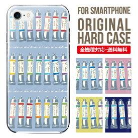 スマホケース 全機種対応 iPhone XS XS Max XR X 8 8 plus se iPhone8 iphone8plus iphone7 plus iphone6s Galaxy S10 S9 S8 Xperia XZ3 AQUOS sense2 SHV43 R3 R2 SHV42 アイフォン8 携帯ケース iphoneケース カバー ケース ハードケース シンプル 北欧 パステル 絵具