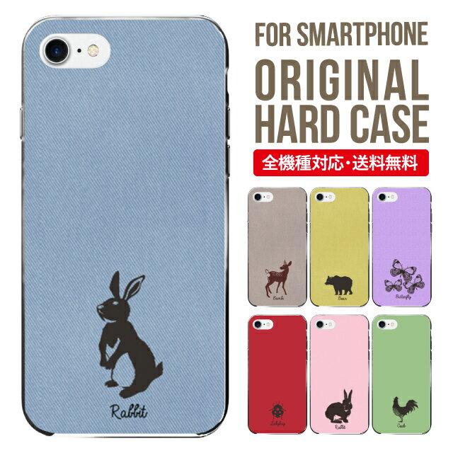 スマホケース 全機種対応 iPhone XS XS Max XR iPhone X 8 8 plus se iPhone8 iphone8plus iPhone7 plus iphone6 iphone6s Galaxy S9 S8 Xperia XZ1 SOV36 AQUOS sense sh-01k SHV40 ケース ハードケース iphone7ケース アイフォン8ケース シンプル アニマル 動物