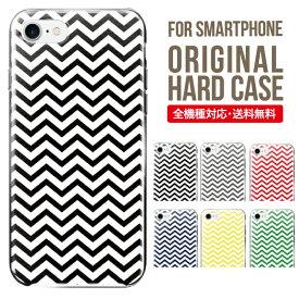 スマホケース 全機種対応 iPhone XS XS Max XR X 8 8 plus se iPhone8 iphone8plus iphone7 plus iphone6s Galaxy S10 S9 S8 Xperia XZ3 AQUOS sense2 SHV43 R3 R2 SHV42 アイフォン8 携帯ケース iphoneケース カバー ケース ハードケース シンプル ボーダー 波線