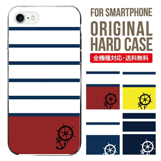 スマホケース 全機種対応 iPhone X 8 8 plus se iPhone8 iphone8plus iphone7 iPhone7 plus iphone6 iphone6s Galaxy S9 S8 Xperia XZ1 SOV36 AQUOS sense sh-01k SHV40 ケース ハードケース iphone7ケース iPhone ケース 韓国 かわいい シンプル マリン