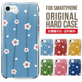 スマホケース 全機種対応 iPhone XS XS Max XR X 8 8 plus se iPhone8 iphone8plus iphone7 plus iphone6s Galaxy S10 S9 S8 Xperia XZ3 AQUOS sense2 SHV43 R3 R2 SHV42 アイフォン8 携帯ケース iphoneケース カバー ケース ハードケース シンプル 和柄 おしゃれ 花柄