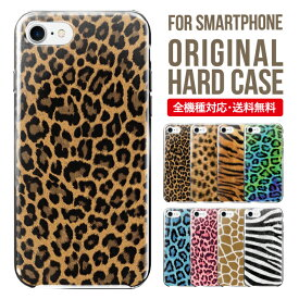 スマホケース 全機種対応 iPhone XS XS Max XR X 8 8 plus se iPhone8 iphone8plus iphone7 plus iphone6s Galaxy S10 S9 S8 Xperia XZ3 AQUOS sense2 SHV43 R3 R2 SHV42 アイフォン8 携帯ケース iphoneケース カバー ケース ハードケース シンプル アニマル レオパード