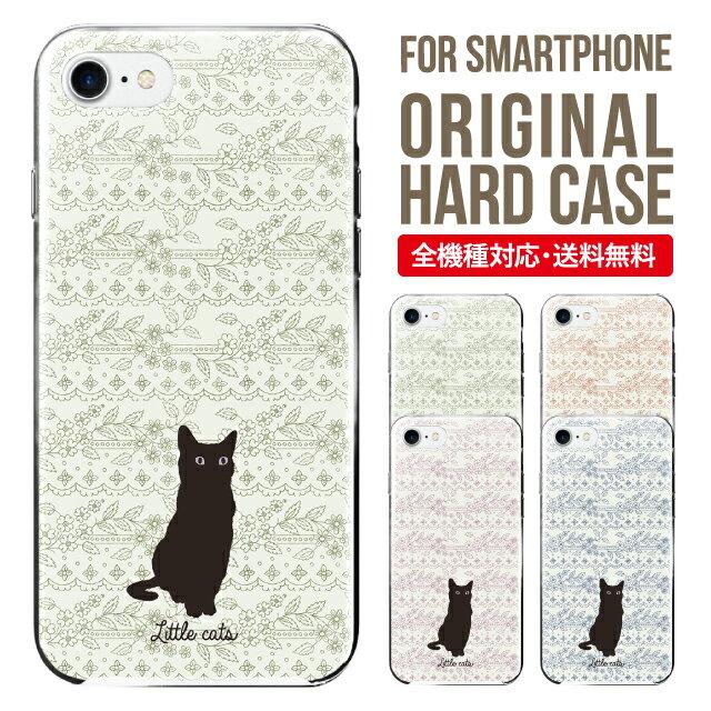 スマホケース 全機種対応 iPhone XS XS Max XR iPhone X 8 8 plus se iPhone8 iphone8plus iPhone7 plus iphone6 iphone6s Galaxy S9 S8 Xperia XZ1 SOV36 AQUOS sense sh-01k SHV40 ケース ハードケース iphone7ケース アイフォン8ケース シンプル ねこ レース