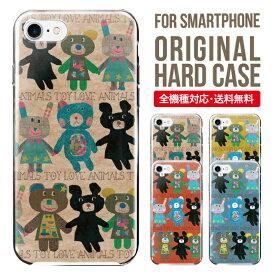 スマホケース 全機種対応 iPhone XS XS Max XR X 8 8 plus se iPhone8 iphone8plus iphone7 plus iphone6s Galaxy S10 S9 S8 Xperia XZ3 AQUOS sense2 SHV43 R3 R2 SHV42 アイフォン8 携帯ケース iphoneケース カバー ケース ハードケース シンプル アニマル 動物 くま