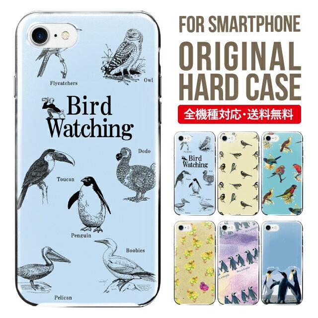 スマホケース 全機種対応 iPhone X 8 8 plus se iPhone8 iphone8plus iphone7 iPhone7 plus iphone6 iphone6s Galaxy S9 S8 Xperia XZ1 SOV36 AQUOS sense sh-01k SHV40 ケース ハードケース iphone7ケース iPhone ケース 鳥 ペンギン ひよこ オウム シジュウカラ