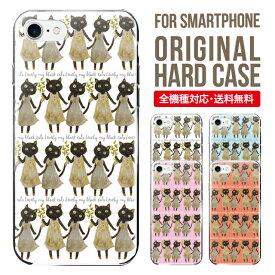 スマホケース 全機種対応 iPhone11 pro max iPhone XS XS MAX iphonexsmax XR X スマホ カバー iPhone8 iphone8plus iphone7 iPhone7 plus iphone6s iphone6 se Galaxy S10 S9 S8 PLUS おしゃれ iphoneケース AQUOS sense2 SHV43 アイフォン8ケース ハード 携帯ケース