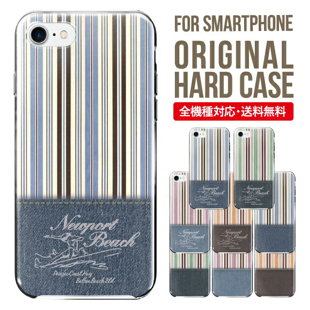 スマホケース 全機種対応 iPhone XS XS Max XR iPhone X 8 8 plus se iPhone8 iphone8plus iPhone7 plus iphone6 iphone6s Galaxy S9 S8 Xperia XZ1 SOV36 AQUOS sense sh-01k SHV40 ケース ハードケース iphone7ケース アイフォン8ケース シンプル ストライプ デニム