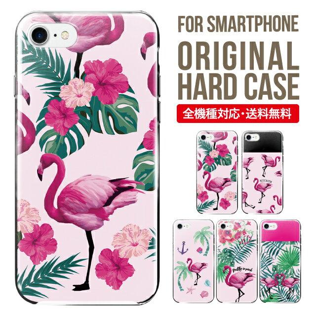 スマホケース 全機種対応 iPhone XS XS Max XR iPhone X 8 8 plus se iPhone8 iphone8plus iPhone7 plus iphone6 iphone6s Galaxy S9 S8 Xperia XZ1 SOV36 AQUOS sense sh-01k SHV40 ケース ハードケース iphone7ケース アイフォン8ケース ボタニカル フラミンゴ ハワイアン