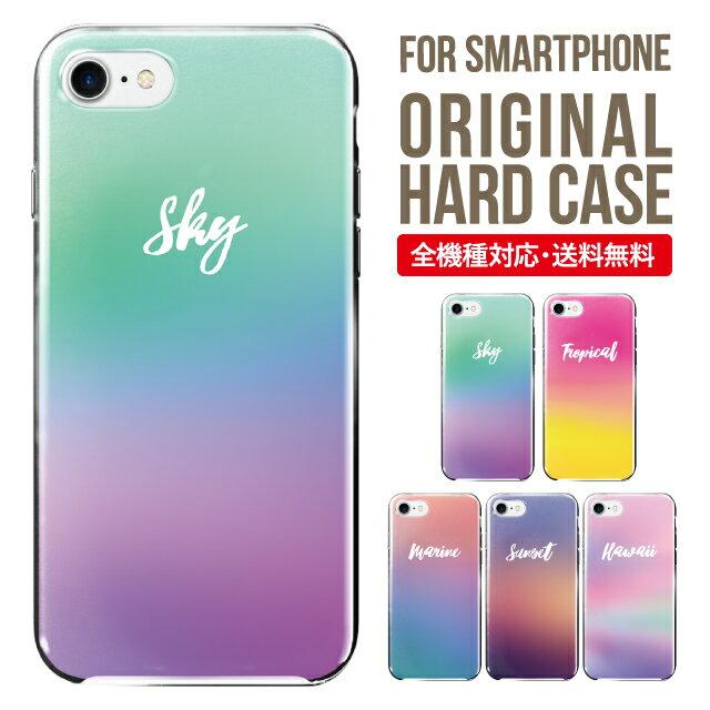 スマホケース 全機種対応 iPhone XS XS Max XR iPhone X 8 8 plus se iPhone8 iphone8plus iPhone7 plus iphone6 iphone6s Galaxy S9 S8 Xperia XZ1 SOV36 AQUOS sense sh-01k SHV40 ケース ハードケース iphone7ケース アイフォン8ケース シンプル ハワイアン 夏