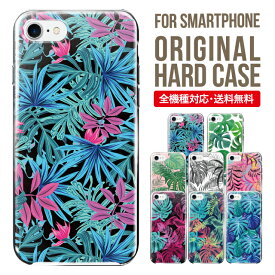 スマホケース 全機種対応 iPhone XS XS Max XR X 8 8 plus se iPhone8 iphone8plus iphone7 plus iphone6s Galaxy S10 S9 S8 Xperia XZ3 AQUOS sense2 SHV43 R3 R2 SHV42 ケース ハードケース iphone7ケース かわいい ボタニカル ハワイアン トロピカル 夏