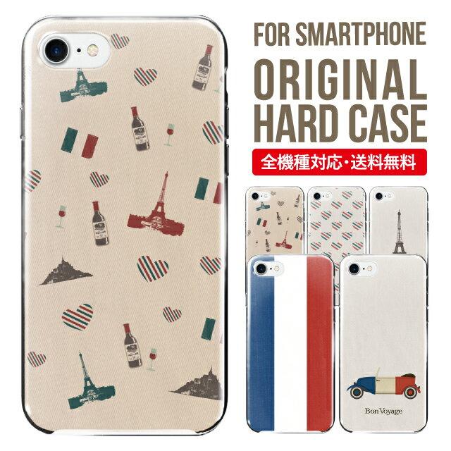 スマホケース 全機種対応 iPhone X 8 8 plus se iPhone8 iphone8plus iphone7 iPhone7 plus iphone6 iphone6s Galaxy S9 S8 Xperia XZ1 SOV36 AQUOS sense sh-01k SHV40 ケース ハードケース iphone7ケース かわいい シンプル ヴィンテージ アンティーク