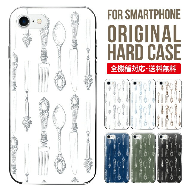 スマホケース 全機種対応 iPhone XS XS Max XR iPhone X 8 8 plus se iPhone8 iphone8plus iPhone7 plus iphone6 iphone6s Galaxy S9 S8 Xperia XZ1 SOV36 AQUOS sense sh-01k SHV40 ケース ハードケース iphone7ケース アイフォン8ケース シンプル イラスト 食器