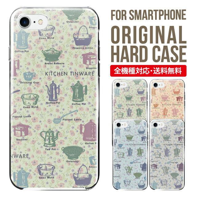 スマホケース 全機種対応 iPhone XS XS Max XR iPhone X 8 8 plus se iPhone8 iphone8plus iPhone7 plus iphone6 iphone6s Galaxy S9 S8 Xperia XZ1 SOV36 AQUOS sense sh-01k SHV40 ケース ハードケース iphone7ケース アイフォン8ケース シンプル ヴィンテージ 食器