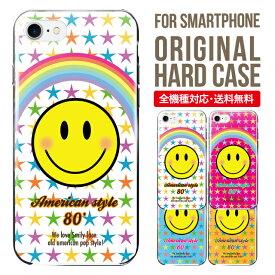 スマホケース 全機種対応 iPhone X 8 8 plus se iPhone8 iphone8plus iphone7 iPhone7 plus iphone6 iphone6s Galaxy S9 S8 Xperia XZ1 SOV36 AQUOS sense sh-01k SHV40 ケース ハードケース iphone7ケース iPhone ケース 顔文字 ニコちゃん スター