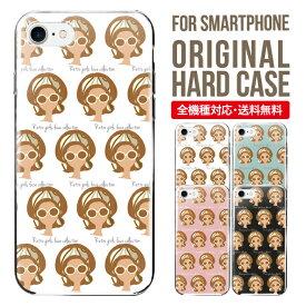 スマホケース 全機種対応 ハード iPhone11 pro max ケース iphone11pro iPhone XS MAX XR X スマホ カバー iPhone8 iphone8plus iPhone7 plus iphone6 se xperia 5 8 xz3 ace 1 Galaxy S10 S9 S8 plus おしゃれ iphoneケース AQUOS sense3 sense2 SHV45 R2 R3 携帯ケース