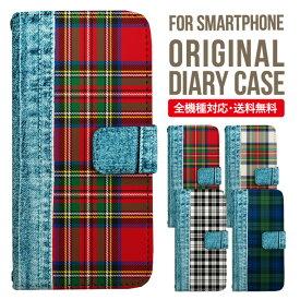 スマホケース 手帳型 全機種対応 iPhone XS XS MAX iphonexsmax XR iPhone se 8 8 plus X Galaxy S8 S9 Xperia XZ1 SOV36 AQUOS sense sh-01k SHV40 iphone6 iphone6s iPhone7 plus iPhone8 iphone8plus ケース タータンチェック バイカラー デニム