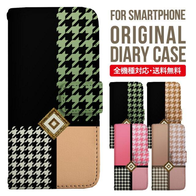 スマホケース 手帳型 全機種対応 iPhone XS XS MAX iphonexsmax XR iPhone se 8 8 plus X Galaxy S8 S9 Xperia XZ1 SOV36 AQUOS sense sh-01k SHV40 iphone6 iphone6s iPhone7 plus iPhone8 iphone8plus ケース 千鳥柄 マルチカラー チェック