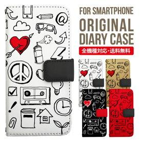 スマホケース 手帳型 全機種対応 iPhone XS XS MAX iphonexsmax XR iPhone se 8 8 plus X Galaxy S8 S9 Xperia XZ1 SOV36 AQUOS sense sh-01k SHV40 iphone6 iphone6s iPhone7 plus iPhone8 iphone8plus ケース マーク サイン 手書き風 イラスト