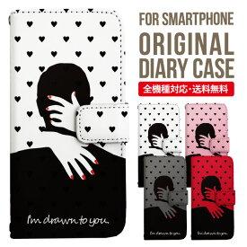 スマホケース 手帳型 全機種対応 iPhone11 pro max iPhone XS XS MAX iphonexsmax XR X スマホ カバー iPhone8 iphone8plus iphone7 iPhone7 plus iphone6 se Galaxy S10 S9 S8 PLUS おしゃれ iphoneケース AQUOS sense2 SHV43 R2 R3 アイフォン8ケース