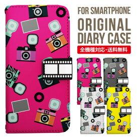 スマホケース 手帳型 全機種対応 iPhone XS XS MAX iphonexsmax XR iPhone se 8 8 plus X Galaxy S8 S9 Xperia XZ1 SOV36 AQUOS sense sh-01k SHV40 iphone6 iphone6s iPhone7 plus iPhone8 iphone8plus ケース レトロカメラ イラスト