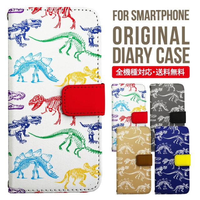 スマホケース 手帳型 全機種対応 iPhone XS XS Max XR iPhone X 8 8 plus se iPhone8 iphone8plus iphone7 iPhone7 plus iphone6s Galaxy S9 S8 Xperia XZ1 SOV36 AQUOS sense sh-01k SHV40 ケース おしゃれ 携帯ケース スマホカバー アイフォン8ケース 恐竜 化石