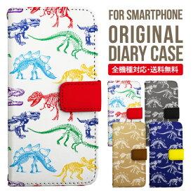 スマホケース 手帳型 全機種対応|iPhone XS XS Max XR iPhone X 8 8 plus se iPhone8 iphone8plus iPhone7 plus iphone6s Galaxy S10 S9 S8 Xperia XZ1 XZ2 XZ3 AQUOS sense2 R3 R2 SHV43 ケース おしゃれ 携帯ケース スマホカバー アイフォン8ケース 恐竜 化石